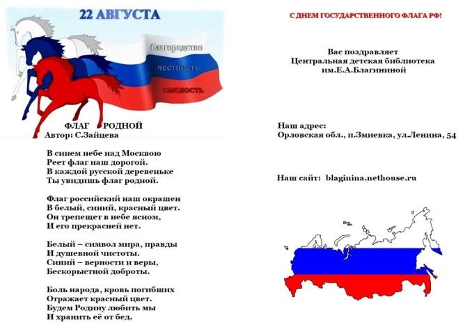 Поздравление флаг россии 35