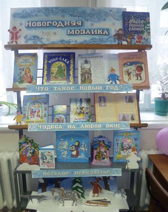 Мероприятия в библиотеке к рождеству